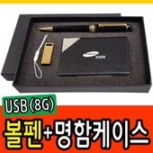 [볼펜세트/명합지갑세트/USB세트] 메탈볼펜+명함케이스+USB메모리 /8~32G