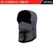 마스크 방한모자 / 겨울모자 : MF3552