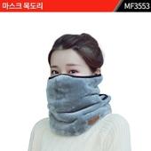 마스크 목도리 : MF3553