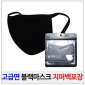 블랙마스크/면마스크/인쇄가능/방한마스크/연예인마스크