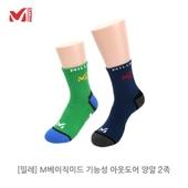 [밀레]M베이직미드 기능성아웃도어 양말 2족 세트