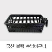 국산 손잡이 수납바구니 블랙