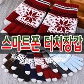 안감따스한-스마트폰터치장갑(눈꽃)-고급제품