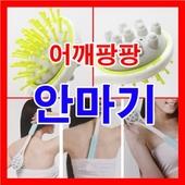 효자손 +팡팡안마기,지압-불량NO-고품질A급