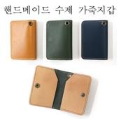 핸드메이드 이태리 수제가죽지갑 명함지갑 카드지갑 01