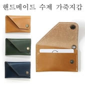 핸드메이드 이태리 수제가죽지갑 명함지갑 카드지갑 02