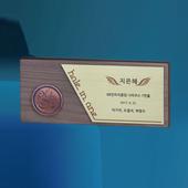 원목무늬상패 / 우리6)319-9