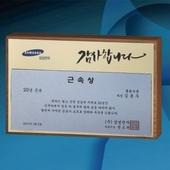 원목무늬상패 / 우리6)320-3