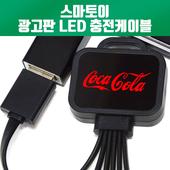 [스마토이]LED 미니광고판 3in1멀티충전케이블