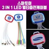 [스마토이]LED 3in1멀티충전케이블