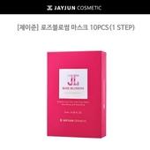 [제이준]로즈블로썸 마스크 10PCS(1 STEP)