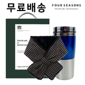 포시즌 텀블러 목도리 선물세트