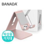 바나다 태블릿용 스탠드 탁상용 거치대 S1 STAND