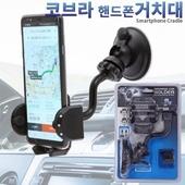 차량용 코브라 휴대폰거치대