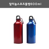 알미늄 스포츠물병600ml/물통.보틀.수통