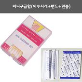미니구급함 이쑤시개+밴드+면봉 /휴대용구급함