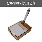 반투명메모함_평면형/메모지케이스.볼펜꽂이