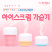 [비빅스] 아이스크림 USB미니가습기