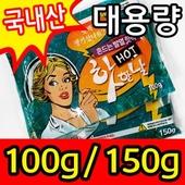 국내산-손난로 핫팩 포켓형-150g-정품고급형