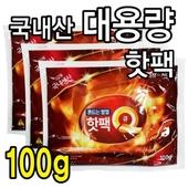 국산고급-손난로 발열핫팩Q 찜질팩-100g