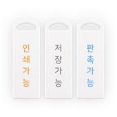 저장하라 8G