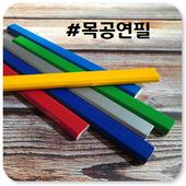 케빈스룸 목공연필 제작
