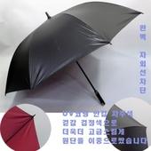 독도우산75 UV코팅우산자외선차단우산최고급우산