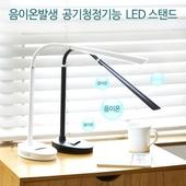 아이어 공기청정 LED 스탠드