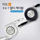 미오 3in1 릴타입멀티케이블(C/8핀/5핀)