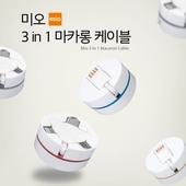 미오 3IN1 마카롱 멀티케이블