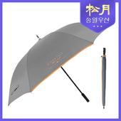 송월우산 카운테스마라 장 컬러바이어스75 우산