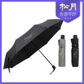 송월우산 카운테스마라 3단 폰지 우산
