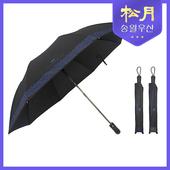 송월우산 카운테스마라 2단 빗살보더65 우산