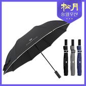송월우산 카운테스마라 2단 폰지바이어스 우산