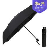 송월우산 송월 3단 컬러무지 우산