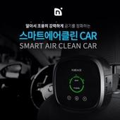 스마트에어클린 CAR 차량용 공기청정기