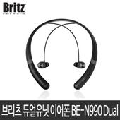 브리츠 프리미엄 듀얼 유닛 블루투스 이어폰 BE-N990 Dual