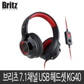 브리츠 7.1 채널 USB 헤드셋 KG40