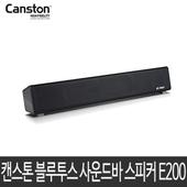 캔스톤 블루투스 USB 사운드바 스피커 E200 Plus