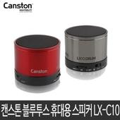 캔스톤 블루투스 휴대용 스피커 LX-10 DRUM