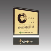 크리스탈 상패  GA9-012