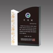 크리스탈 상패  GA9-014