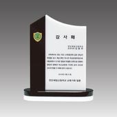 크리스탈 상패  GA9-020