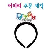 머리띠(주문 제작)
