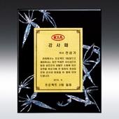 전통 나전칠기 상패 / SD11)449-1대나무