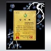 전통 나전칠기 상패 / SD11)449-2 소나무