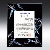 전통 나전칠기 상패 / SD11)449-3 소나무