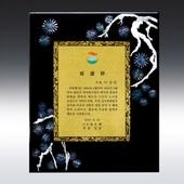 전통 나전칠기 상패 / SD11)449-4소나무