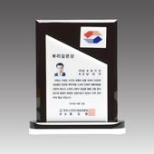 크리스탈 상패   GA9-041