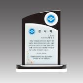 크리스탈 상패    GA9-045